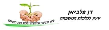 דן פלביאן